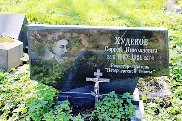 Сочинский Дендрарий. Основатель. Могила Худекова