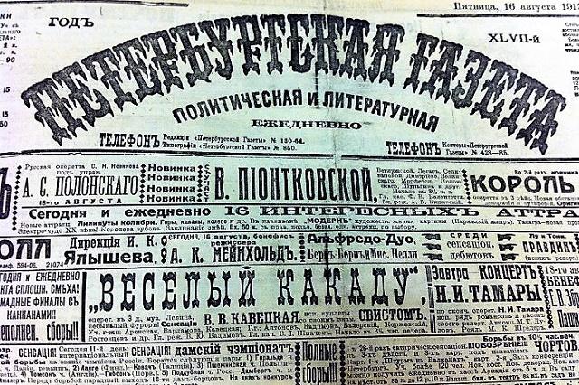 Сочинский Дендрарий. Основатель. Петербургская газета