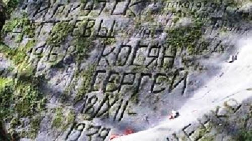 Волконский дольмен. Надписи