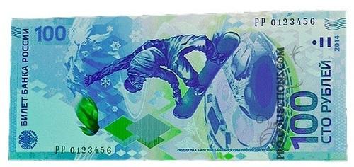 100 дней до Олимпиады. 100 рублей