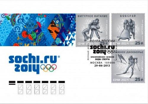 100 дней до Олимпиады. Марки