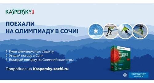 Билеты на Олимпиаду. Выиграй поездку  2