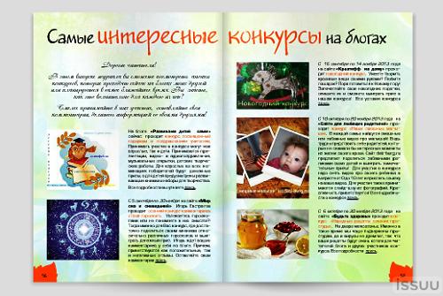 Блог Ирины Зайцевой. Анонсы конкурсов