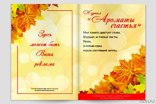 """Блог Ирины Зайцевой. Журнал """"Ароматы Счастья"""""""