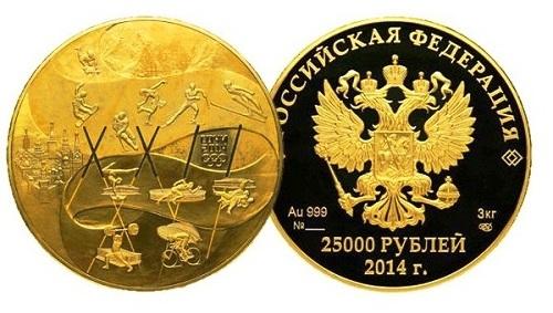 Сувениры Сочи 2014. 25 000 рублей