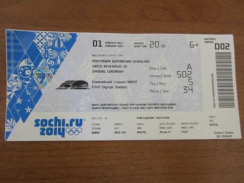 Репетиция церемонии открытия Олимпийских игр. Билет