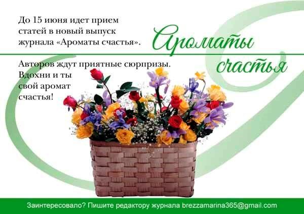 7-й выпуск журнала Ароматы счастья