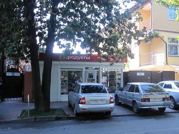 Отдых в Адлере. Магазинчик на улице Калинина