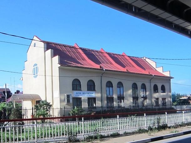 Отдых в Адлере. Дом молитвы Евангельских Христиан