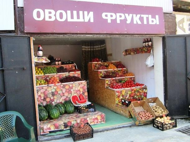 Отдых в Адлере. Овощи фрукты на ул. Гоголя