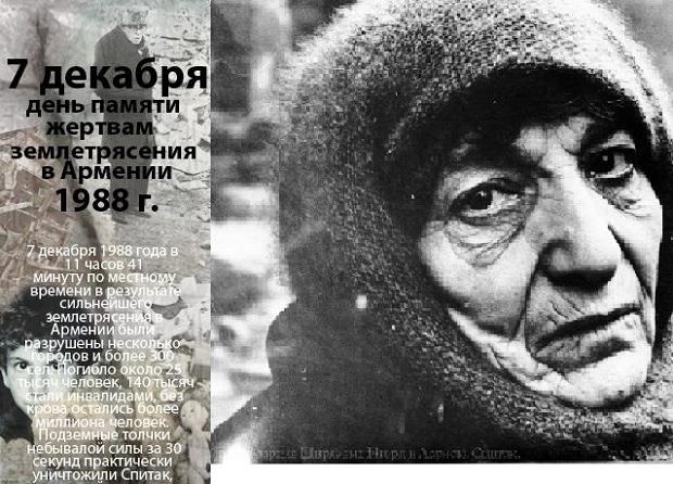 Население Сочи. Землетрясение в Спитаке