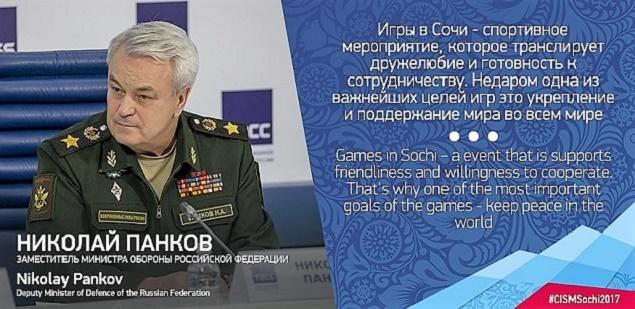 II Всемирные зимние военные игры в Сочи7