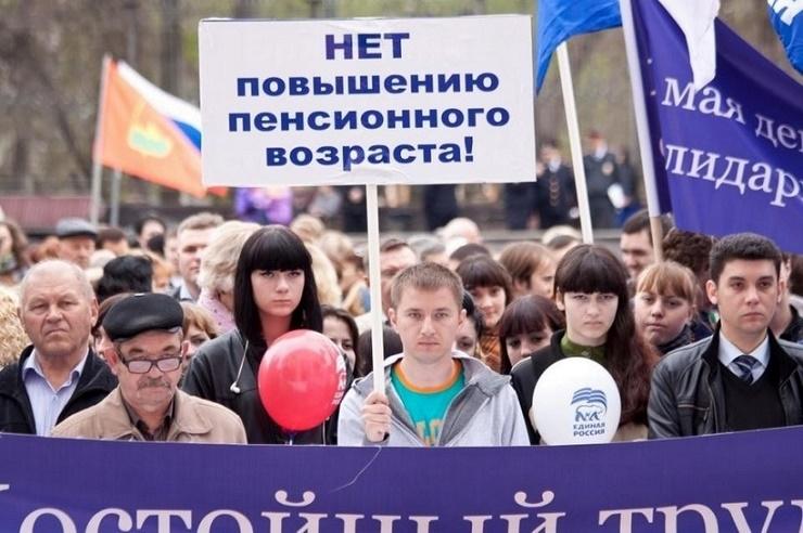 Митинг против повышения пенсионного возраста10