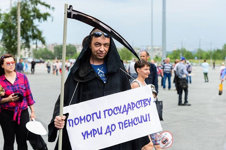 Митинг против повышения пенсионного возраста11