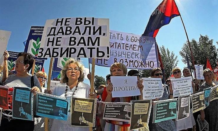 Митинг против повышения пенсионного возраста3