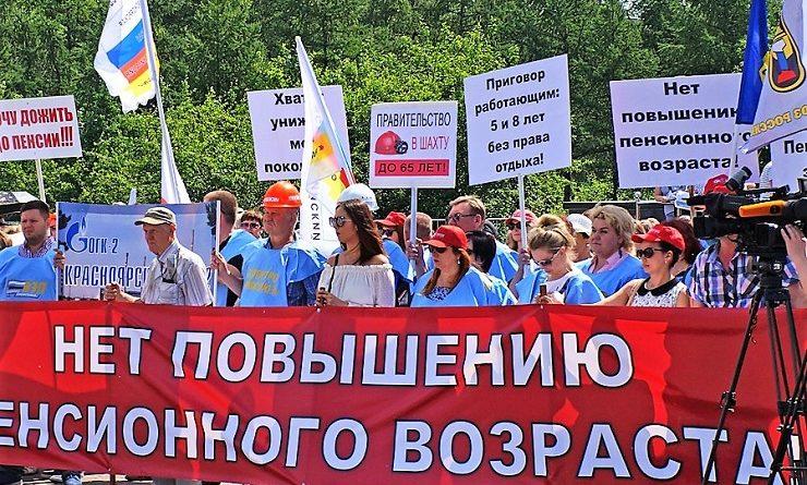 Митинг против повышения пенсионного возраста4