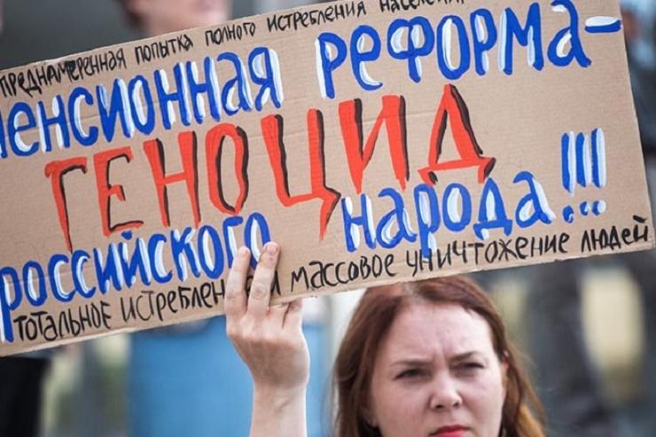 Митинг против повышения пенсионного возраста7