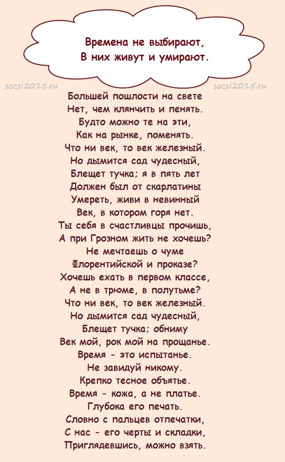 """Стихи Александра Кушнера """"Времена не выбирают..."""""""