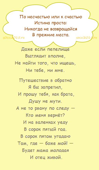 """Стихи Г.Шпаликова """"По несчастью или к счастью..."""""""