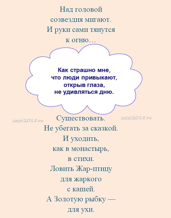 """Стихи Роберта Рождественского """"Над головой созвездия мигаю"""