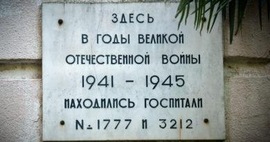 Памятная табличка на санатории