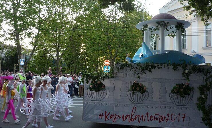 Карнавал на Курортном проспекте Сочи