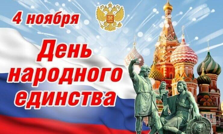 """Открытка """"День народного единства"""""""