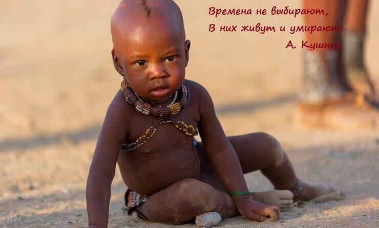 Ребенок из туземного племени