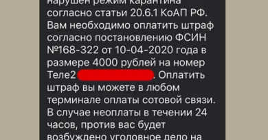 Мошенническое СМС оповещение