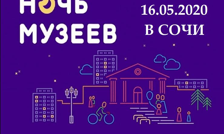 Афиша: Ночь музеев в Сочи
