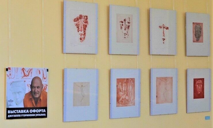 Выставка офорта Джузеппе Гуэринони в Сочи