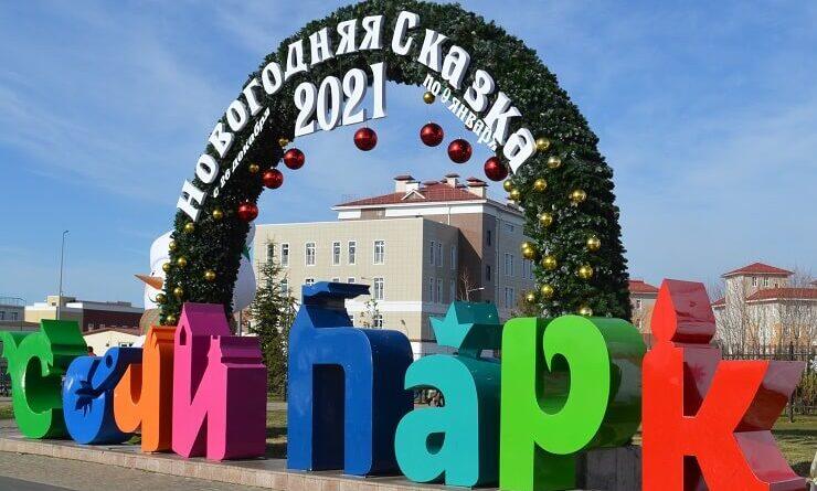 Новогодняя сказка в Сочи Парке